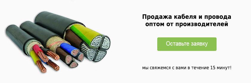 Продажа кабеля и провода оптом от производителей